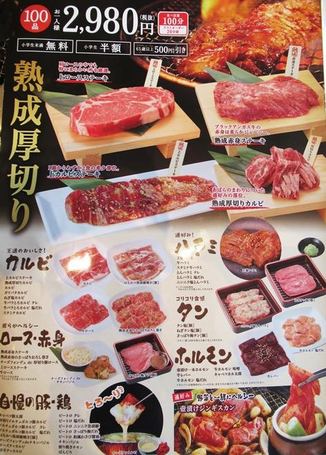 牛角ブッフェ 焼肉食べ放題コースメニュー 2980円