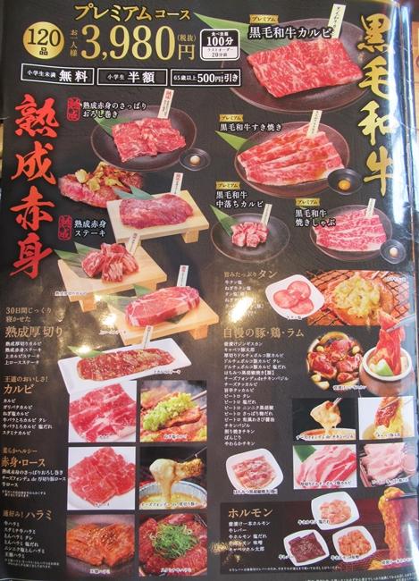 牛角ブッフェ 焼肉食べ放題コースメニュー 3980円