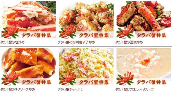 おすすめ 鵬天閣 中華料理 食べ放題 プレミアムメニュー 時間無制限
