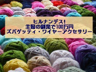【ヒルナンデス 副業主婦】ズパゲッティ・ワイヤーアクセサリーで100万円!作り方&材料