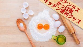 【ヒルナンデス キッチングッズ】バターカッターや浮くお玉・おひつにかっぱ橋で注目!
