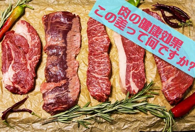 この差って何ですか 肉の健康効果】牛肉?豚肉?鳥肉?脂肪がとれる