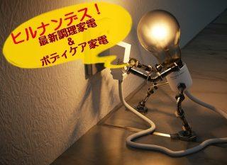 【ヒルナンデス 家電】フットケアや頭皮ケア家電でリフトアップ!ホットサンドメーカーも