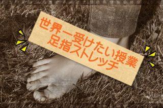 【世界一受けたい授業 足指ストレッチ】深爪NGで外反母趾が治る!?腰痛・むくみ解消にも効果的