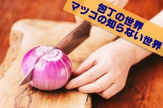 【マツコの知らない世界 包丁】ステンレスでも料理が美味しくなる切れ味!三徳やキッズナイフも!?