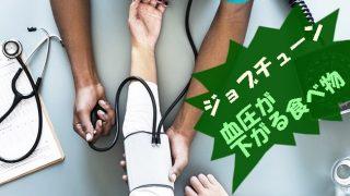 【ジョブチューン 血圧が下がる 皮付きピーナッツ!?】高血圧に効果的な食べ物&運動教えます!