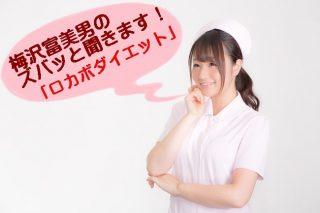 【梅沢富美男のズバッと聞きます ロカボダイエット】ゆりやんの梅ズバ!糖質制限レシピ