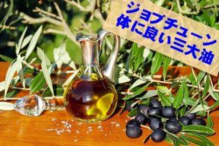 【ジョブチューン ごま油・オリーブオイル・亜麻仁油 】体に良い三大油の摂り方!美容・健康効果も実感!?