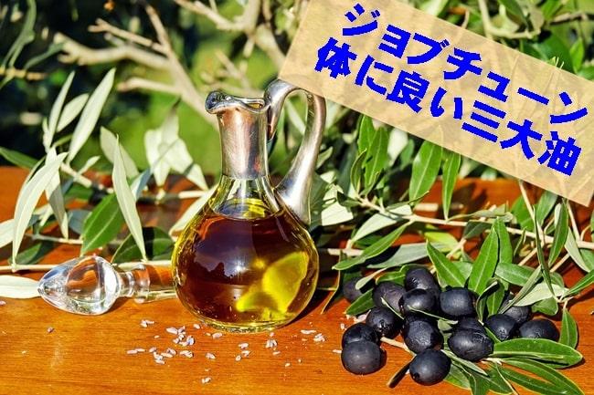 ジョブチューン ごま油 オリーブオイル 亜麻仁油 体に良い三大油