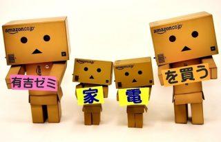 【有吉ゼミ 家電を買う】ヘッドスパ&オムレツ家電や焼き栗家電