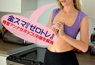 【ゼロトレ 金スマ】1日たった5分のストレッチでポッコリお腹解消!-17㎝も夢じゃない!?