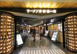 【福岡空港 ラーメン滑走路おすすめは?全店メニュー&口コミガイド】豚骨?つけ麺?味噌?トマトラーメンも!