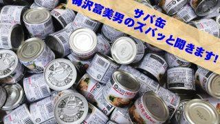 【梅ズバ サバ缶】簡単!絶品朝サバレシピ8選!炊き込みご飯・味噌汁・ディップソースにも!