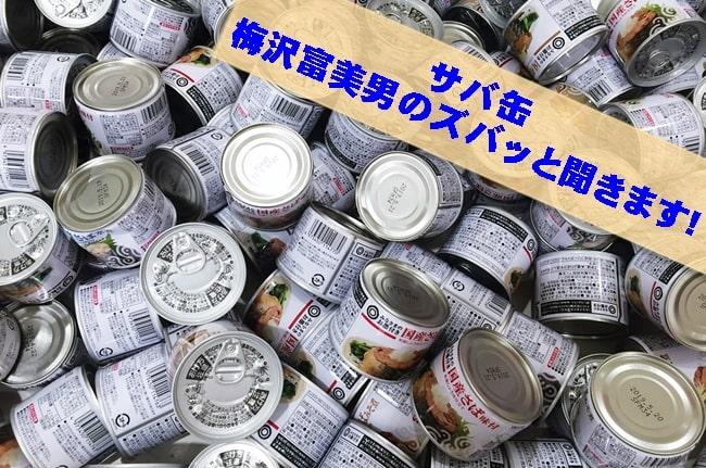 梅ズバ サバ缶 朝サバレシピ 梅沢富美男のズバッと聞きます!