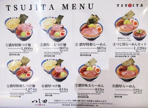 ラーメン滑走路 福岡空港 つけ麺 つじ田 メニュー 人気 ランキング