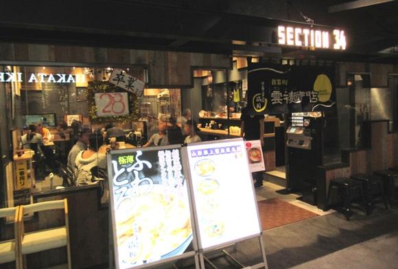 ワンタンメンの満月 ラーメン滑走路 福岡空港 口コミ おすすめ