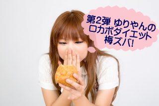 【ゆりやんのロカボダイエット】最強ロカボ食材おから・棒寒天・MCTオイルで我慢しないレシピ!梅ズバ