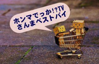 【ホンマでっか!?TV さんまベストバイ 】ストレッチロール・だだちゃ豆etcオススメ商品ベスト8