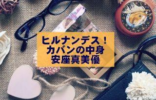 【ヒルナンデス!カバンの中身 安座真美優】美容液スティックやコンシーラーが素敵!