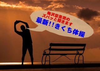 【きくち体操 梅沢富美男のズバッと聞きます】指回しポカポカ体操で冷え性&肩こり改善!