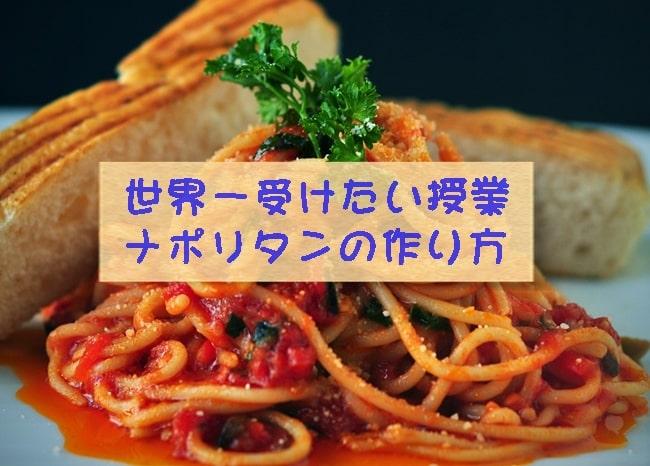 世界一受けたい授業,ナポリタン,作り方,ケチャップ,濃厚,トマト風味,定番,洋食,レシピ,ホテルニューオータニ,