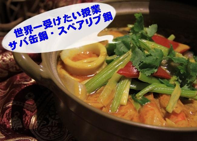 世界一受けたい授業 サバ缶鍋 スペアリブ鍋 レシピ