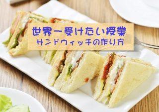 【世界一受けたい授業 ハムカツサンド】デザート感覚ティラミス風サンド!日本そばの焼きそばサンドって!?