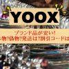 【YOOX(ユークス)ディーゼルなどブランド品が安い】偽物検証!発送は?セールと割引コードで買ってみた!