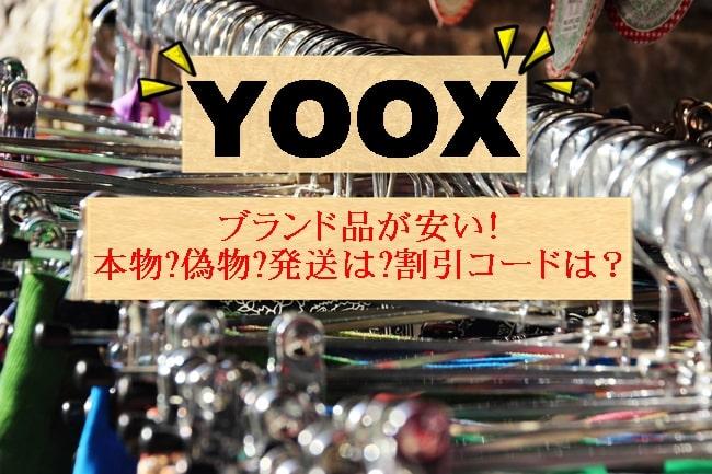 YOOX ユークス ディーゼル ブランド品 安い 本物 偽物 発送 コード