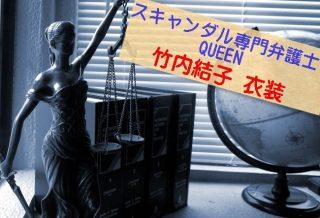 【QUEEN 竹内結子 衣装】スキャンダル専門弁護士のジャケットやブラウス・指輪やネックレスのブランドは?