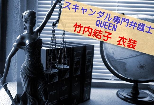 QUEEN 竹内結子 衣装 スキャンダル専門弁護士 クイーン 洋服 ファッション