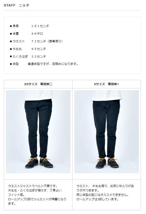 黒スキニー dcollection パンツ サイズ感 通販 モテファッション ダサイ