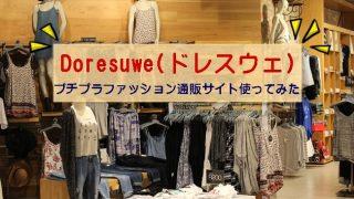 プチプラファッション&バッグでモテ系女子!?【Doresuwe(ドレスウェ)】海外通販でオシャレに!