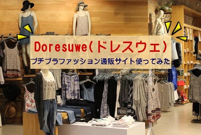プチプラ,海外ファッション,通販,洋服,Doresuwe,ドレスウェ,ワンピース,