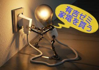 【有吉ゼミ ホットプレート/電気圧力鍋etc】家電を買うにネイルプリンターや燻製器や登場!