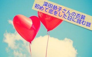 【初めて恋をした日に読む話 深田恭子 衣装】ブラウスやスカートなど!はじこいファッションのブランドは