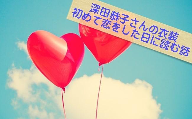 初めて恋をした日に読む話 深田恭子 衣装 ブラウス バッグ スカート