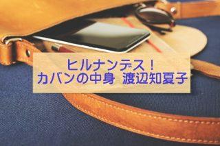 【ヒルナンデス!カバンの中身 渡辺知夏子】コンシーラー・ヘアオイル・眉ティントの進化が凄い!