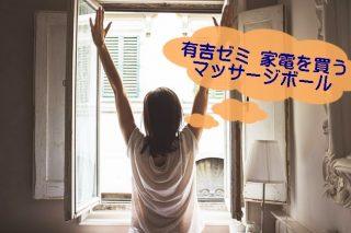 【有吉ゼミ 家電を買う】マッサージボール ドクターエアの振動に梅沢富美男も爆買!!マッサージ器