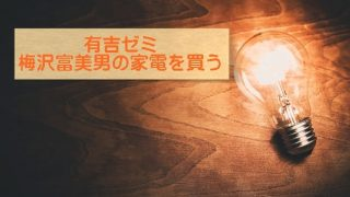 【有吉ゼミ 家電を買う】フットマッサージ器と鍋ケトルにニコルと梅沢富美男もビックリ!