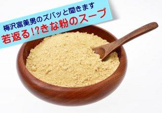 【きな粉のスープでアンチエイジング!梅沢富美男のズバッと聞きます 】ダイエットにも!?手軽な作り方