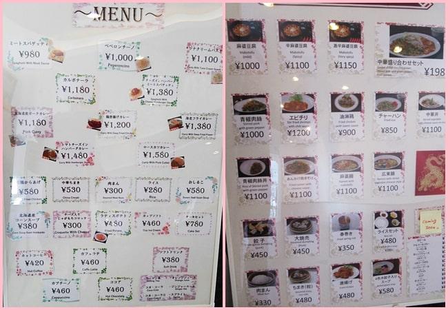 キロロスキー場 朝里ビュー メニュー スノーワールド レストラン 休憩所 おすすめ 食事 ランチ ゲレンデ
