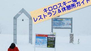 【キロロスキー場でランチ!!レストラン/休憩所ガイド】オススメの昼食で北海道を堪能