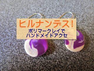 【ポリマークレイアクセサリー ヒルナンデス】ピアスやイヤリングの作り方!ドケチ隊がハンドメイド