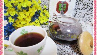 ティーライフ【ダイエットプーアール茶って飲みやすい?】便秘解消効果も!?アラフォー女子が検証