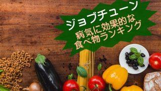 【ジョブチューン 病気に効果的な食べ物ランキング】予防効果アップ簡単レシピも!