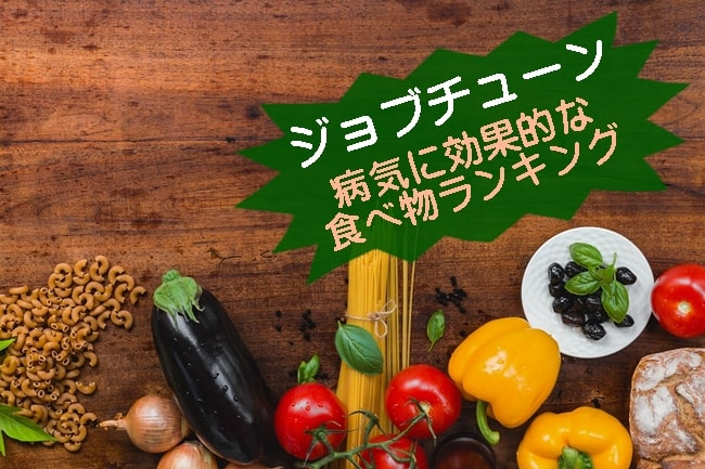 ジョブチューン 病気に効果的な食べ物ランキング