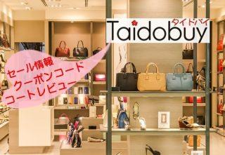 【Taidobuy/タイドバイ 洋服が安すぎる大丈夫!?】クーポンコード・セール情報&コートレビュー