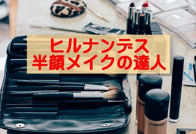 ヒルナンデス 半顔メイクの達人 化粧品 道具