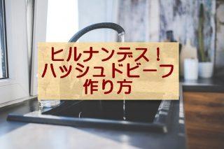 【ヒルナンデス!ハッシュドビーフの作り方】漬けるだけレシピ!ケチャップ+コーヒー?